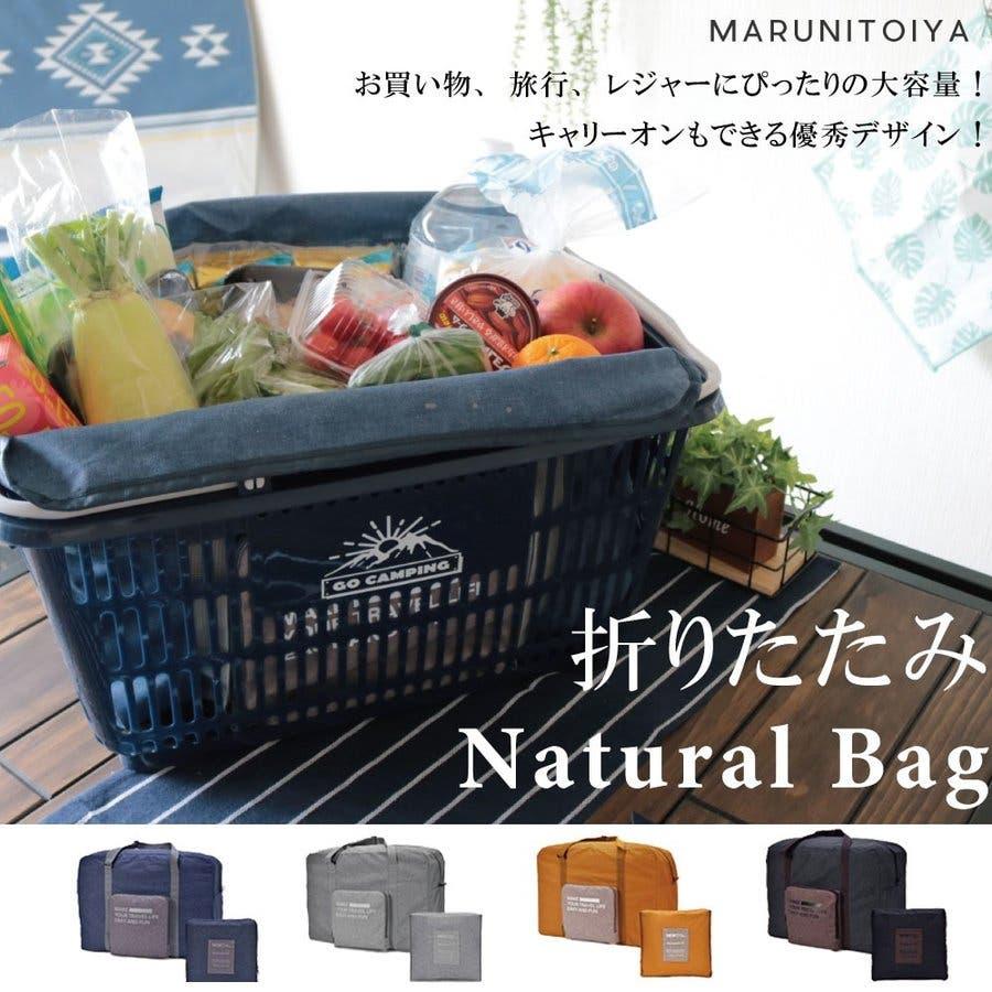 エコバッグ レジカゴ レジカゴバッグ 折りたたみ キャリーオンバッグ かごにセット 折り畳み 旅行バッグ ボストンバッグ 持ち運び便利 携帯 大人 大容量 1
