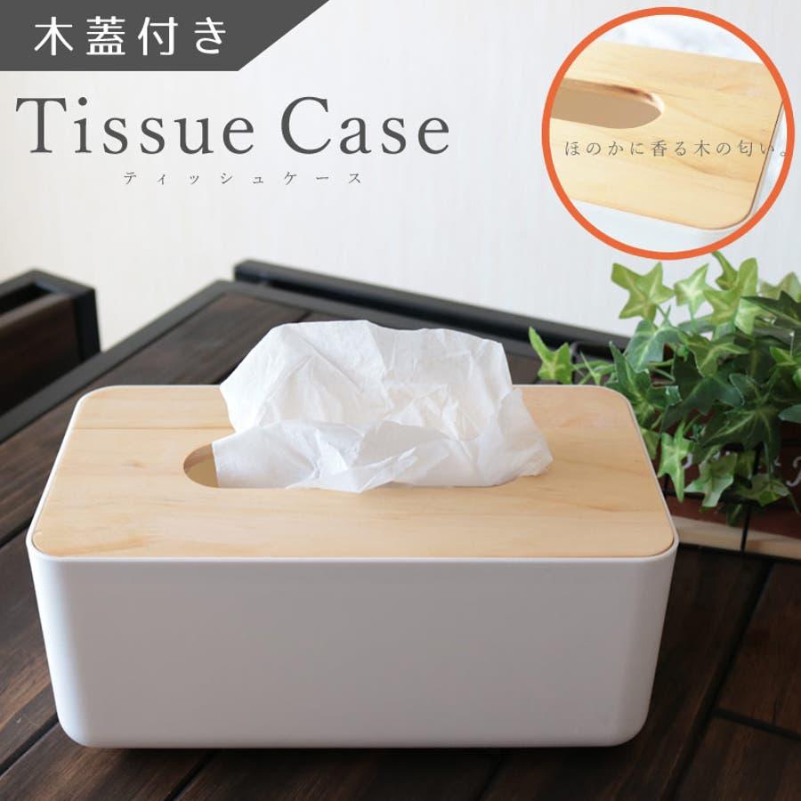 ティッシュケース 北欧 おしゃれ ティッシュボックス 蓋付きティッシュケース シンプル 木製 天然木 防水 ナチュラル インテリア木蓋 ティッシュ箱 1