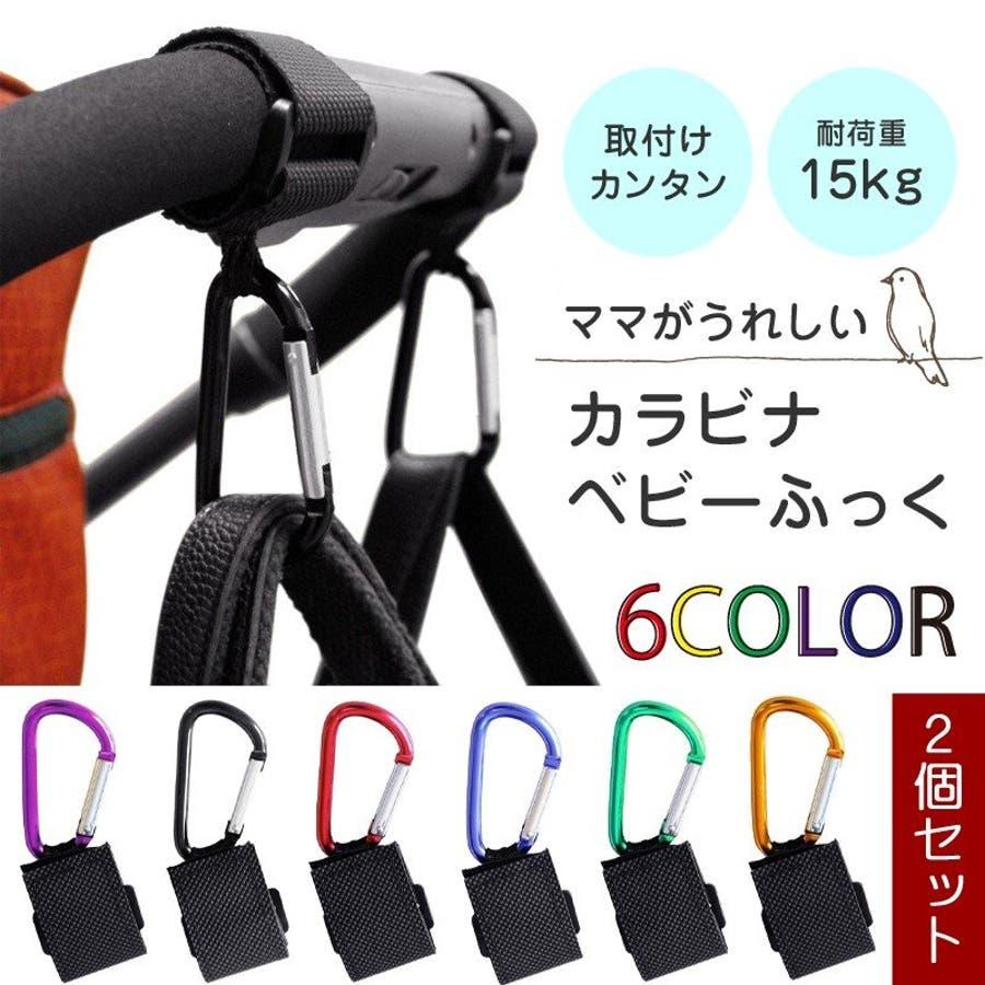 ベビーカー フック カラビナフック マルチフック 使いやすい マジックテープ式 シンプル 荷物掛け 15kg 2個セット便利簡単取り付け 全6色 1