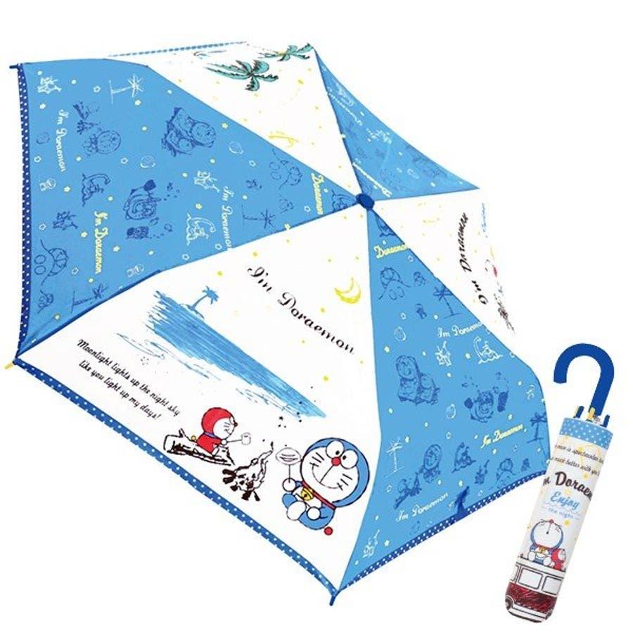 折りたたみ傘 ドラえもん パターン グッズ 女の子 カサ 新商品 子ども 男の子 お折りたたみ傘 折り畳み傘 かさ プレゼントかわいい ギフト 1