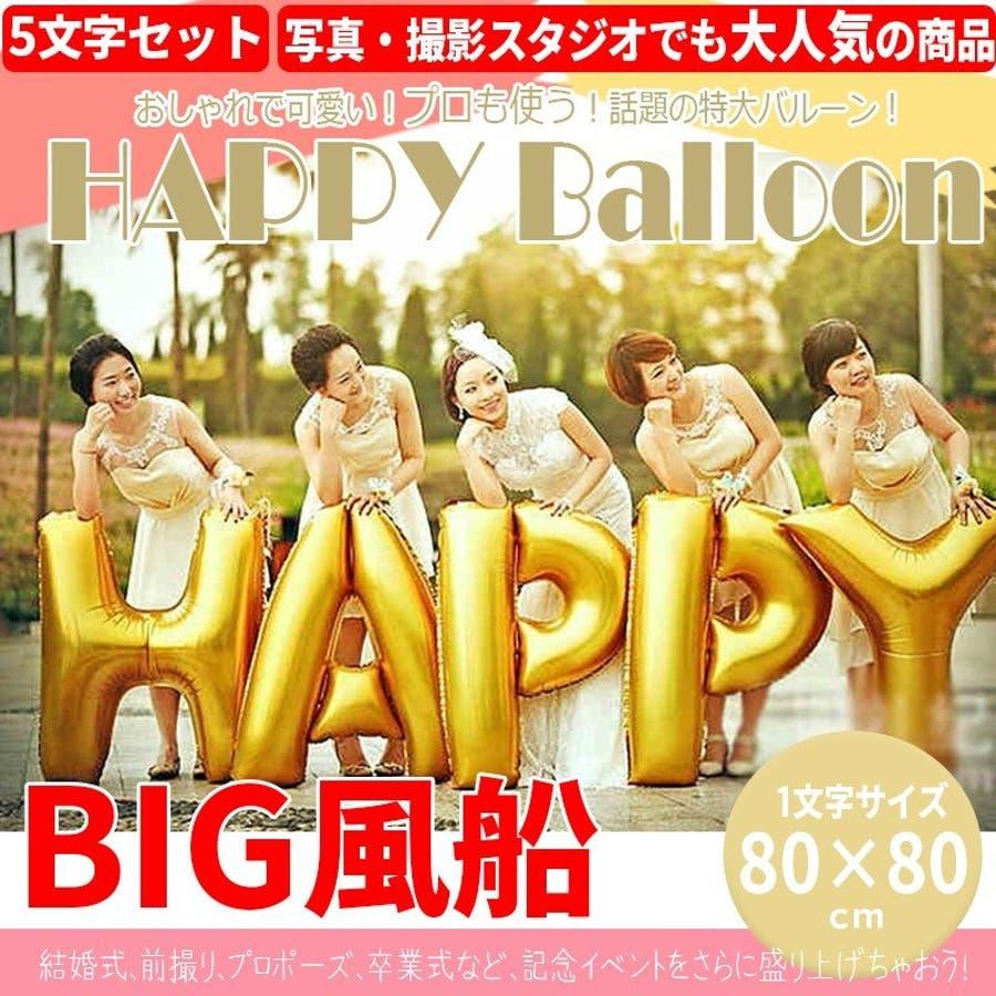 バルーン 誕生日 結婚式 ジャンボバルーン サプライズ 飾りつけ HAPPY 特大風船 1