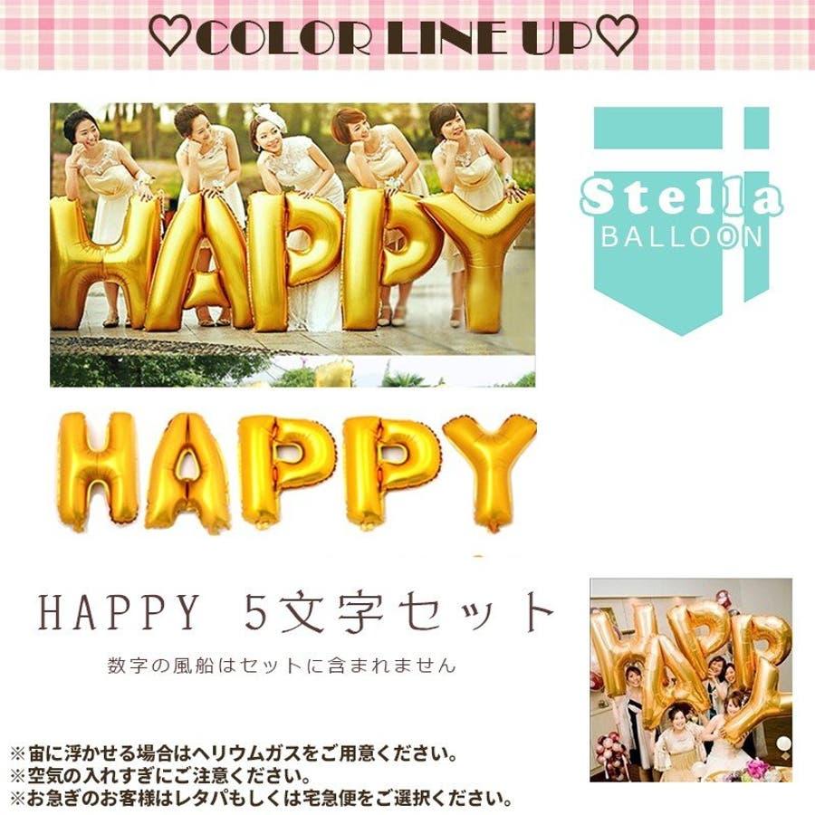 バルーン 誕生日 結婚式 ジャンボバルーン サプライズ 飾りつけ HAPPY 特大風船 2