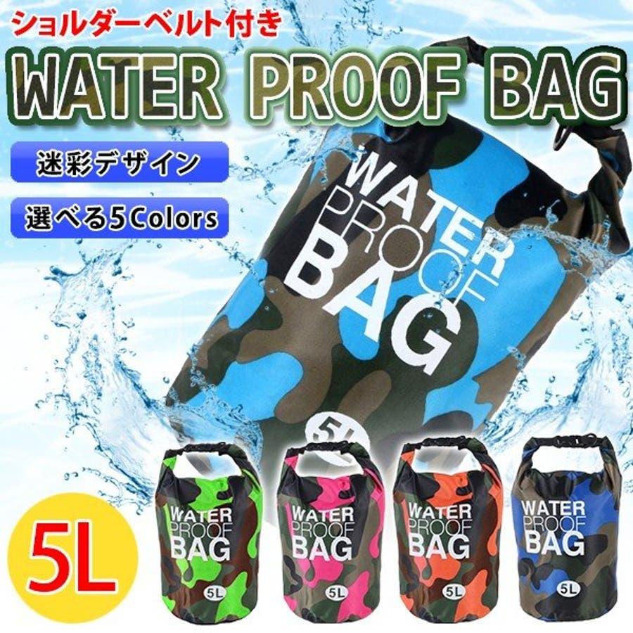 防水バッグ 迷彩柄 ドライバッグ 5L おしゃれ 多機能 防災バッグ ショルダー 肩掛け 海 川 海水浴 アウトドア プールジムバッグ 1