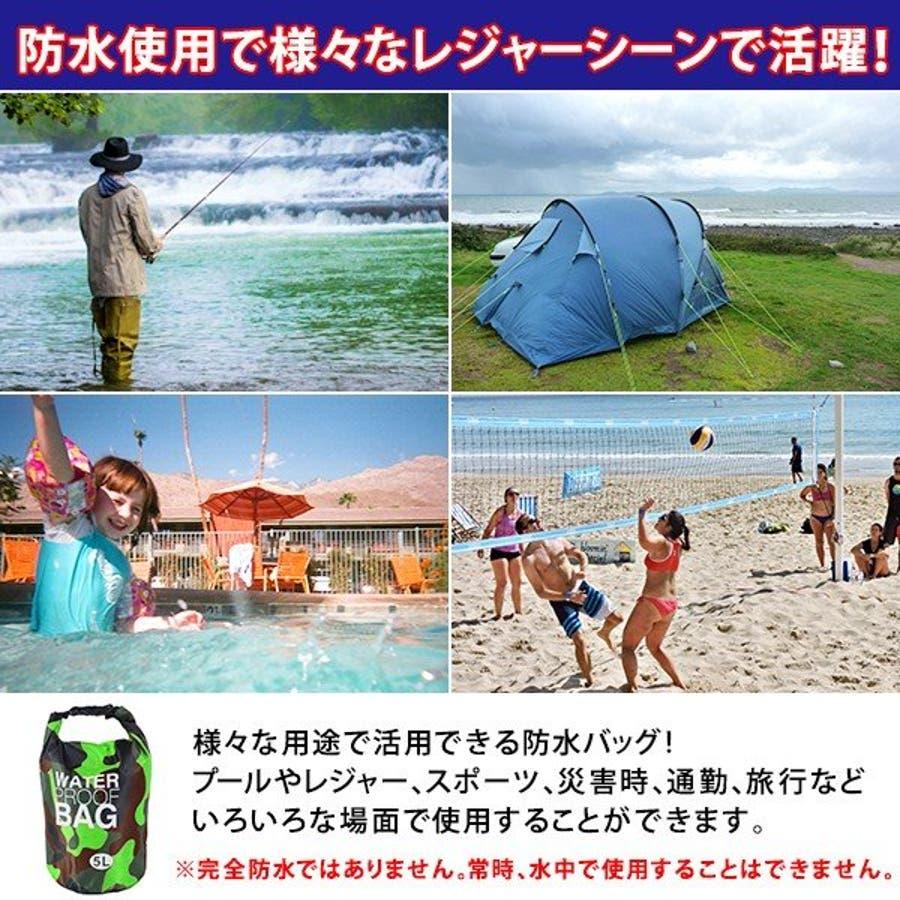防水バッグ 迷彩柄 ドライバッグ 5L おしゃれ 多機能 防災バッグ ショルダー 肩掛け 海 川 海水浴 アウトドア プールジムバッグ 2