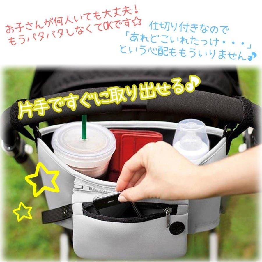 ベビーカー バッグ 使いやすい 小物入れ ドリンクホルダー マザーズバッグ 収納バッグ 取り付け シンプル おしゃれ 便利 コンパクト多機能 3