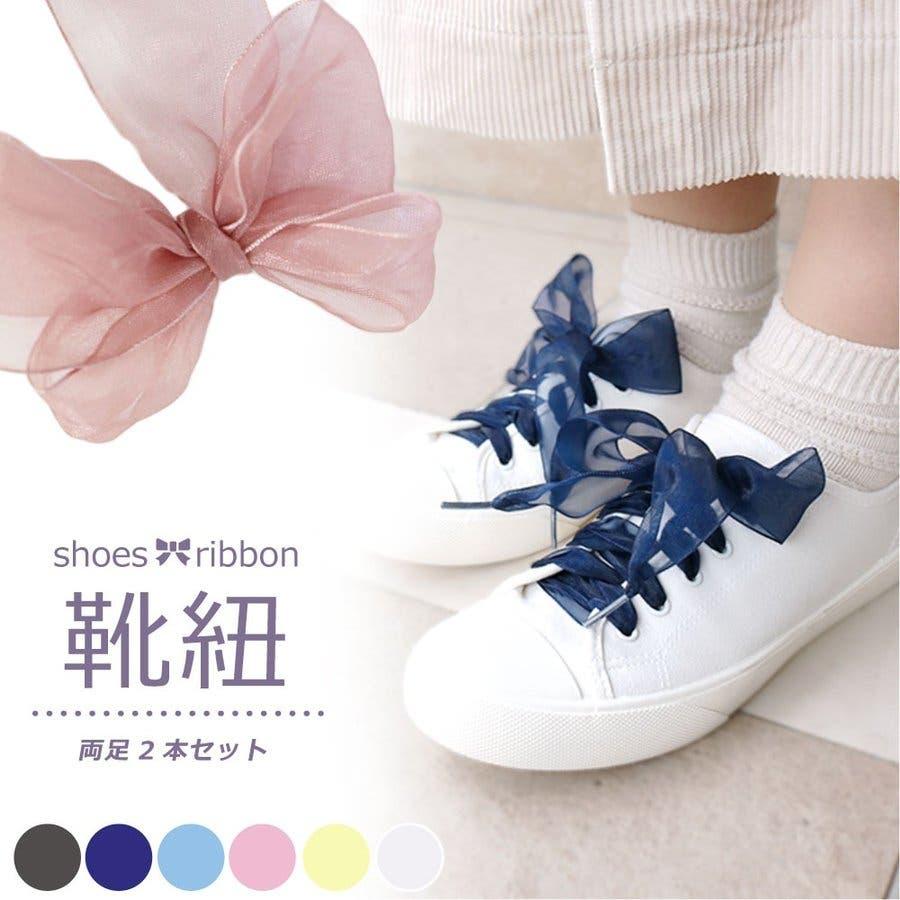靴紐 靴ひも くつひも おしゃれ スニーカー シューレース リボン くつひも シフォン オーガンジー 平紐 太め 可愛い カラー100cm サテン 1