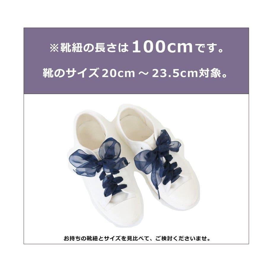 靴紐 靴ひも くつひも おしゃれ スニーカー シューレース リボン くつひも シフォン オーガンジー 平紐 太め 可愛い カラー100cm サテン 5