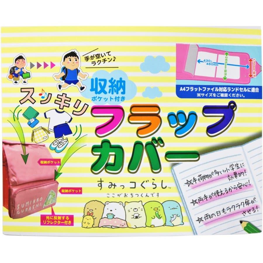 ランドセルカバー すみっコぐらし 収納ポケット付き フラップカバー ピンク 可愛い 反射板 入学祝い バッグ付き 男の子 女の子 2