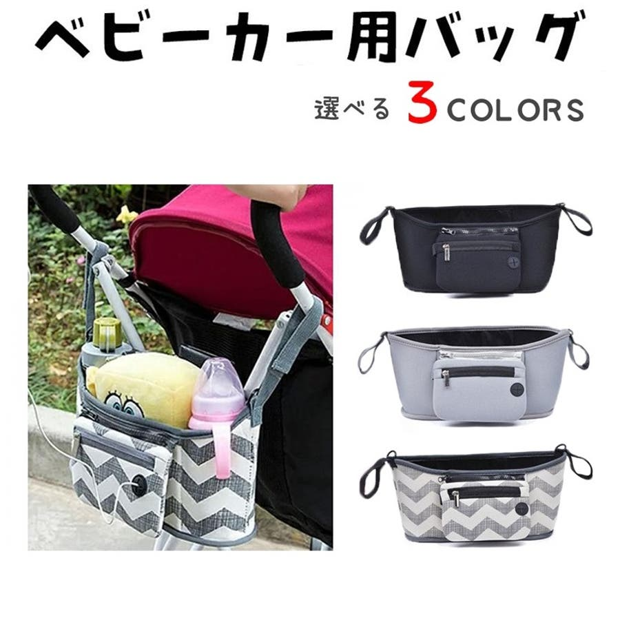 ベビーカー バッグ 使いやすい 小物入れ ドリンクホルダー マザーズバッグ 収納バッグ 取り付け シンプル おしゃれ 便利 コンパクト多機能 1