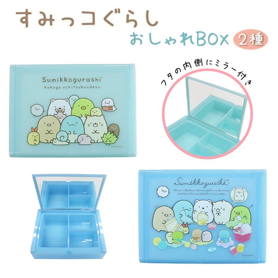 すみっコぐらし メイクボックス アクセサリー 可愛い 収納 小物入れ ジュエリー コスメ ボックス おしゃれボックス 子供 キッズキャラクターグッズ 1