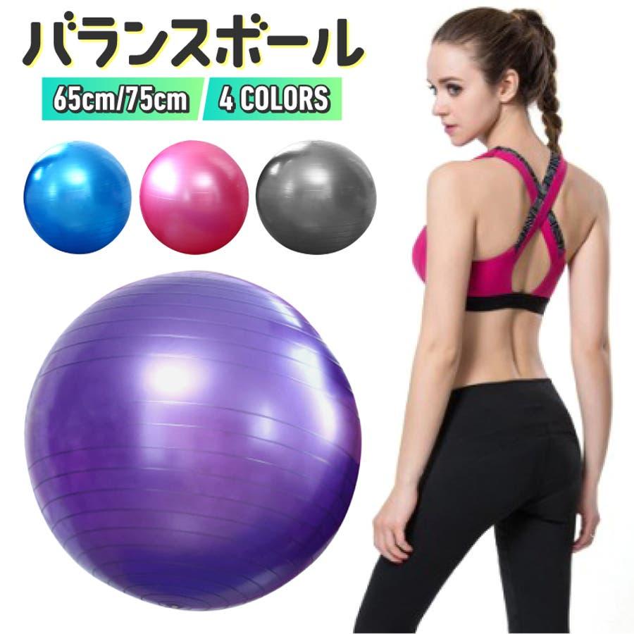 バランスボール 65 70 ヨガボール 椅子 体幹 腹筋 ヨガ フィットネス エクササイズ 簡単 トレーニング フィットネスボール姿勢 改善 腰 1