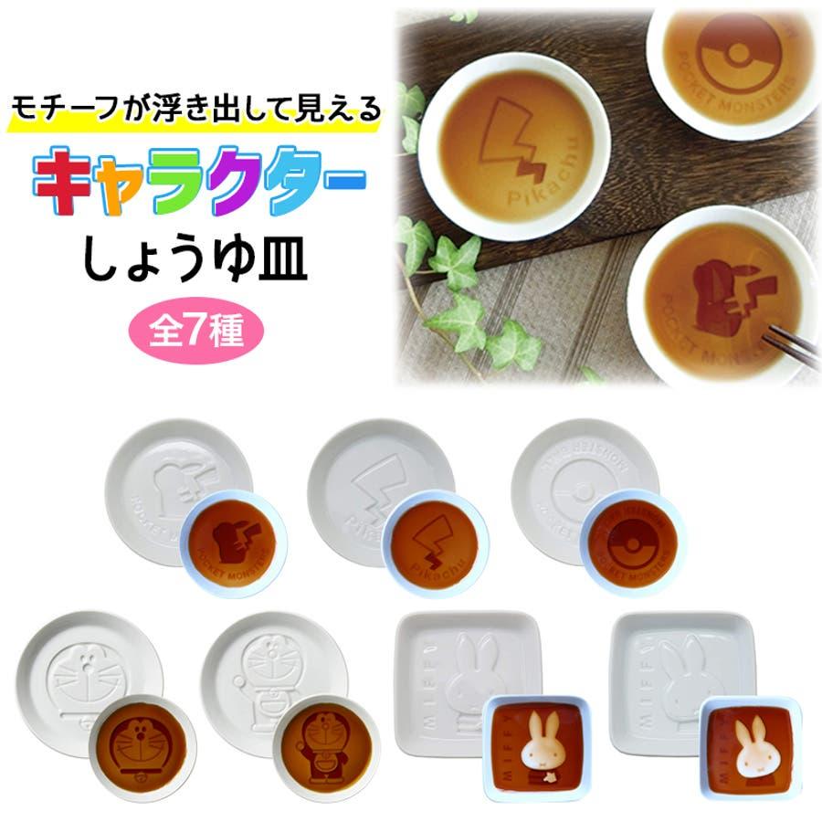 キャラクター 醤油皿 小皿 絵柄が浮き出る ポケモン ドラえもん ミッフィー おしゃれ 可愛い 食器 陶器 日本製 グッズ インテリア 1