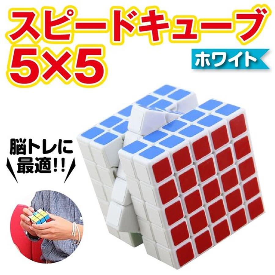 スピードキューブ 5×5 パズル 脳トレ ルービックキューブ 可愛い ホワイト 競技 ゲーム かわいい 立体パズル おうち時間おもちゃ勉強 1