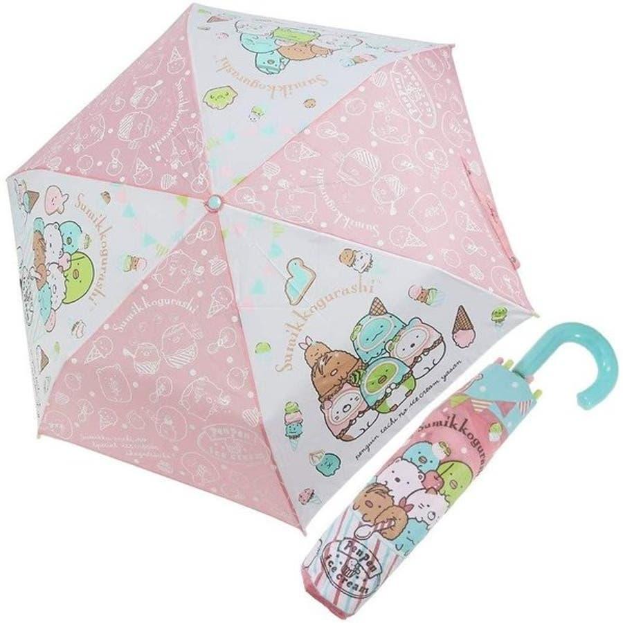 すみっコぐらし 折りたたみ傘 グッズ 新商品 キャラクター 折り畳み傘 子ども 男の子 女の子 カサ かさ プレゼント かわいい 雑貨雨 クリスマス ギフト 8