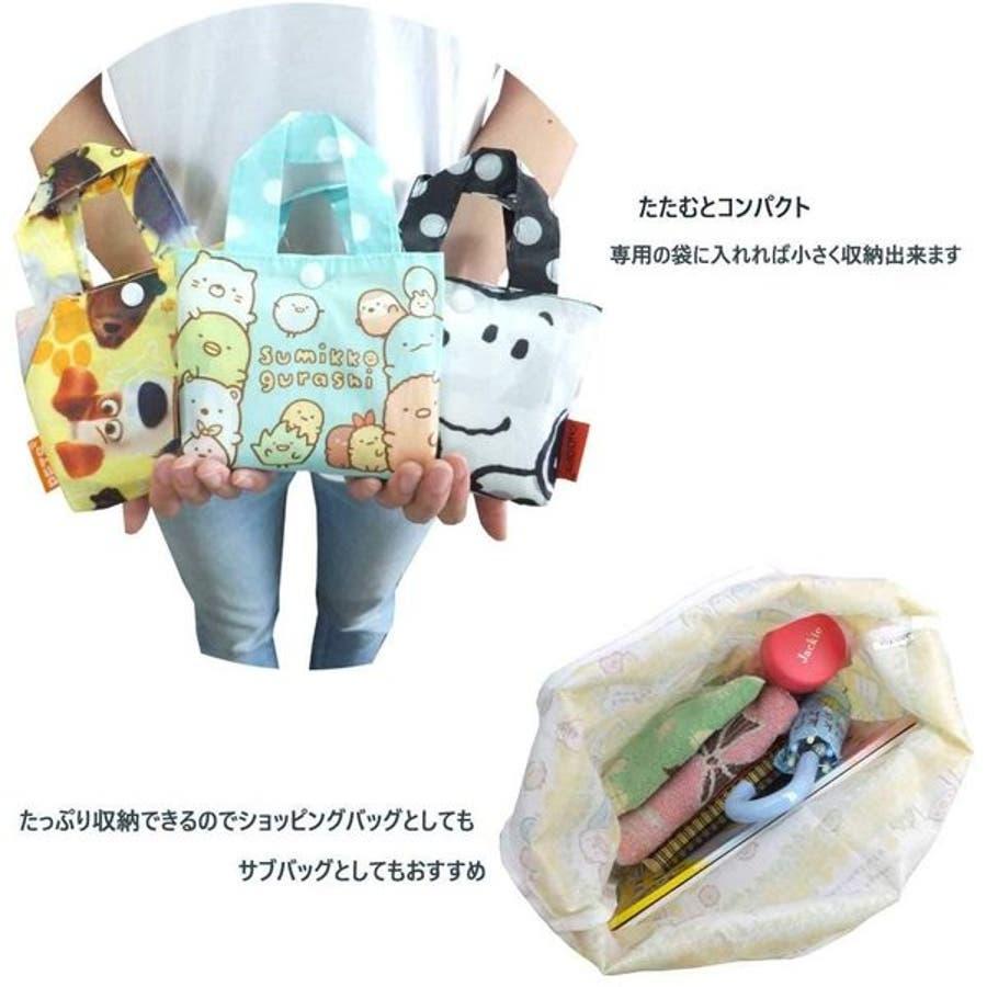 すみっコぐらし エコバッグ お花 グッズ 折り畳み 収納バッグ付 ミニバッグ 可愛い 買い物バッグ おしゃれ ブランド レディースお出かけ 旅行 レジャー 衛生 3