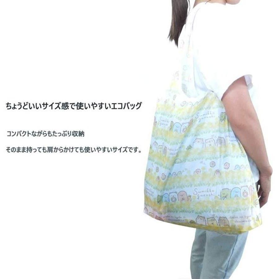 すみっコぐらし エコバッグ お花 グッズ 折り畳み 収納バッグ付 ミニバッグ 可愛い 買い物バッグ おしゃれ ブランド レディースお出かけ 旅行 レジャー 衛生 4