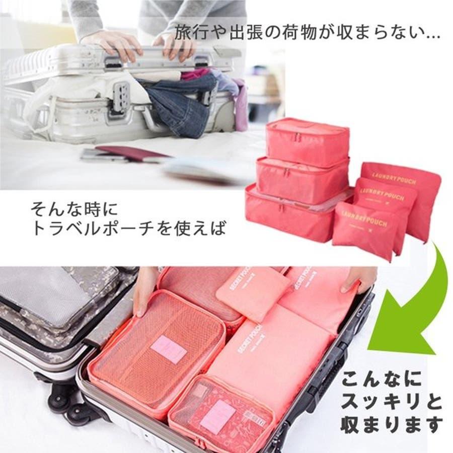 旅行ポーチ 6点セット 撥水 トラベルポーチ 旅行 収納袋 衣装袋 収納用品 整理袋 小分け 片付け 多機能 メッシュクローゼットバッグイン 撥水加工 2