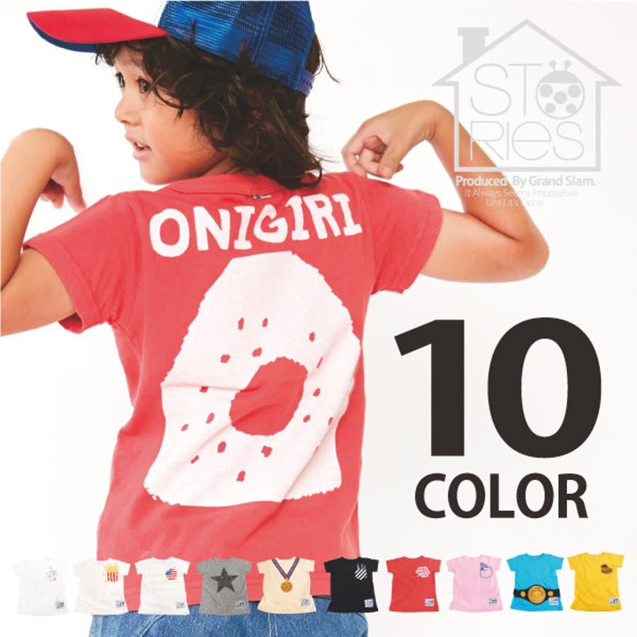 STORIES イロイロMIXプリントTシャツ 男の子 女の子 80-140cm 4181040 1