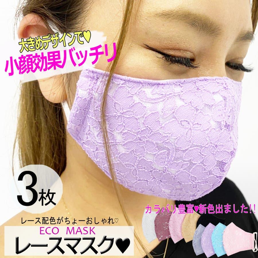 【NEW】【3枚セット】マスク 洗える レース 配色 オシャレ 立体 布マスク 洗える布マスク 快適な呼吸 夏用 蒸れないマスクオシャレマスク 軽い 繰り返し使える 1