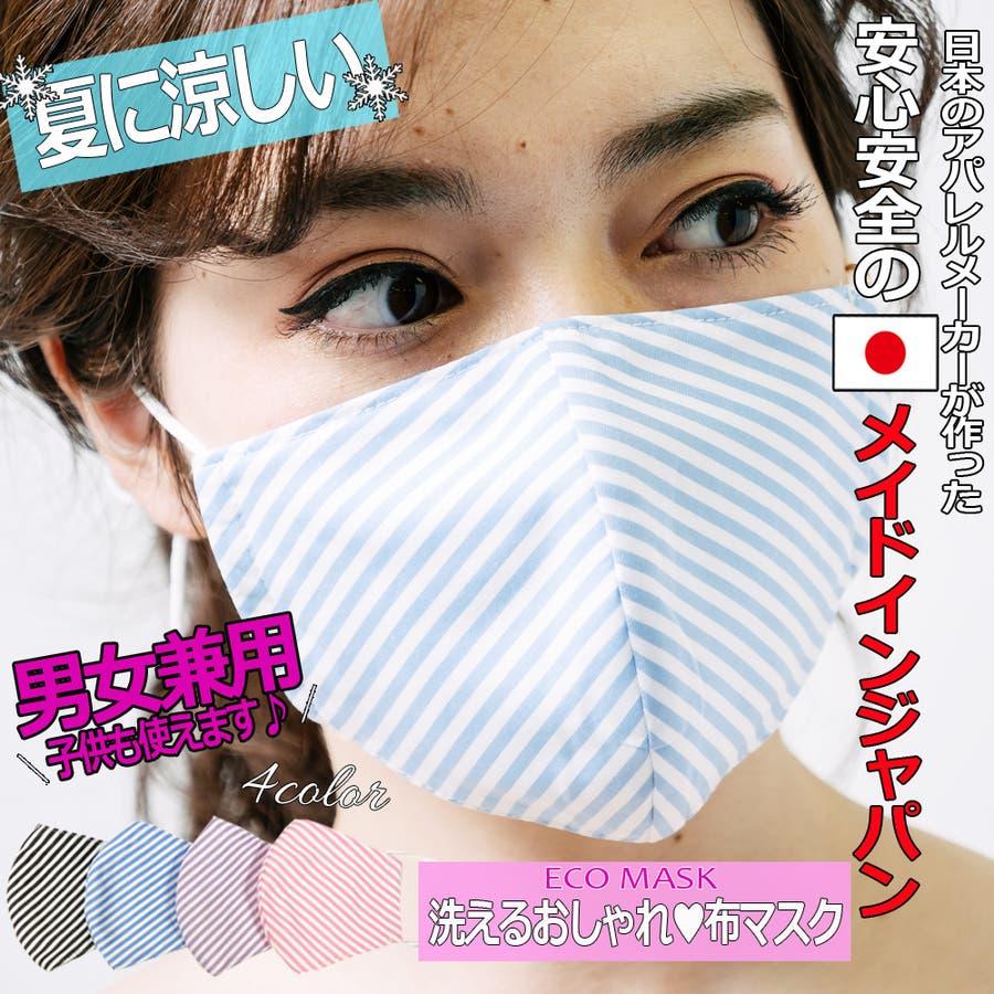 マスク 製 布製 日本