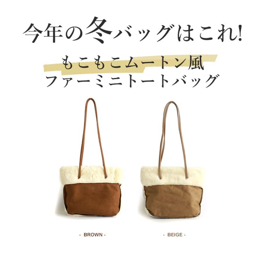 ムートン風ファーミニバッグ【Sサイズ】 2