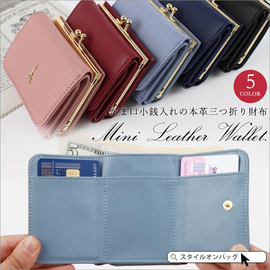 4a1e66867e85 財布 三つ折り財布 レディース カード入れ 小銭入れ 本革 がま口財布 ...