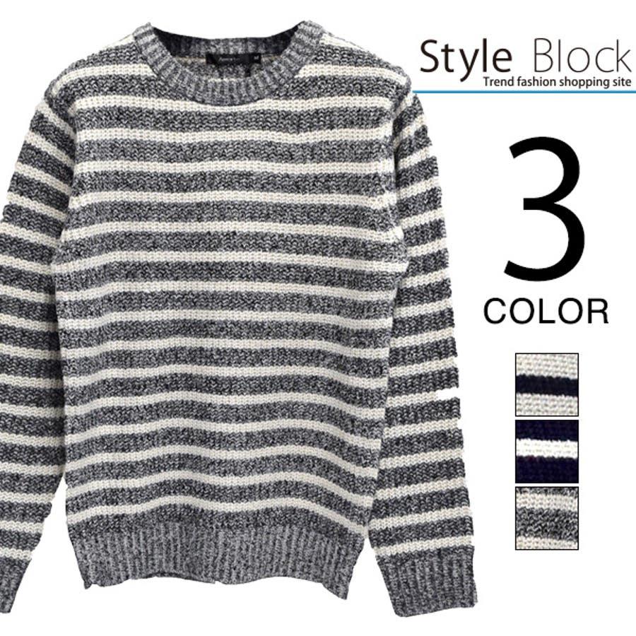 色も形も画像のまま! メンズファッション通販ニット セーター クルーネック 畔編み ボーダー 7ゲージ メンズ アイボリー グレー ネイビー 童顔
