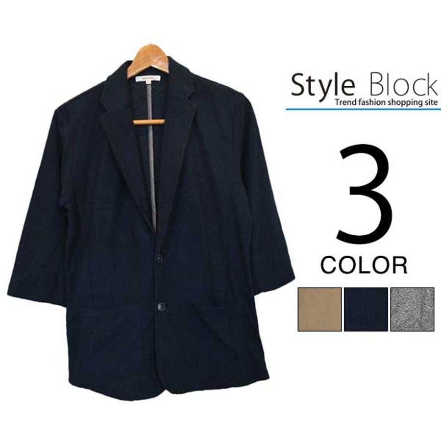 上品にまとまる メンズファッション通販ジャケット テーラードジャケット 7分袖 スラブ パイル メンズ ベージュ 杢グレー ネイビー メンズ 夏 経営