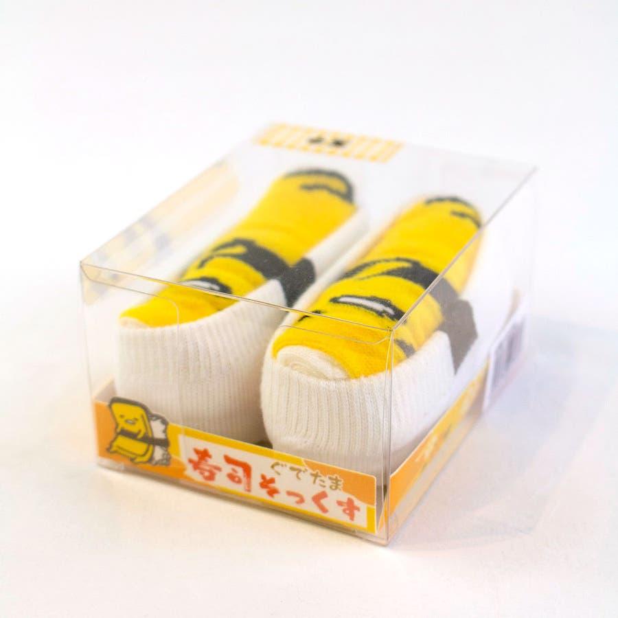 【サンリオ】ぐでたま 寿司そっくすタマゴ  1