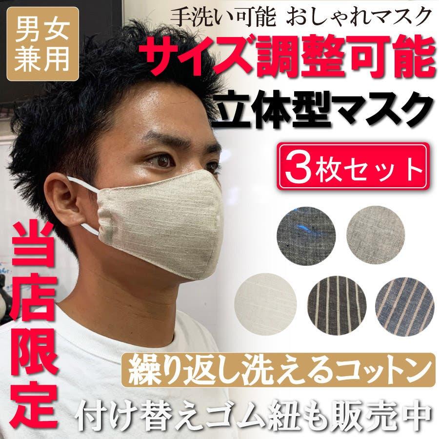 小さめ 在庫 あり マスク