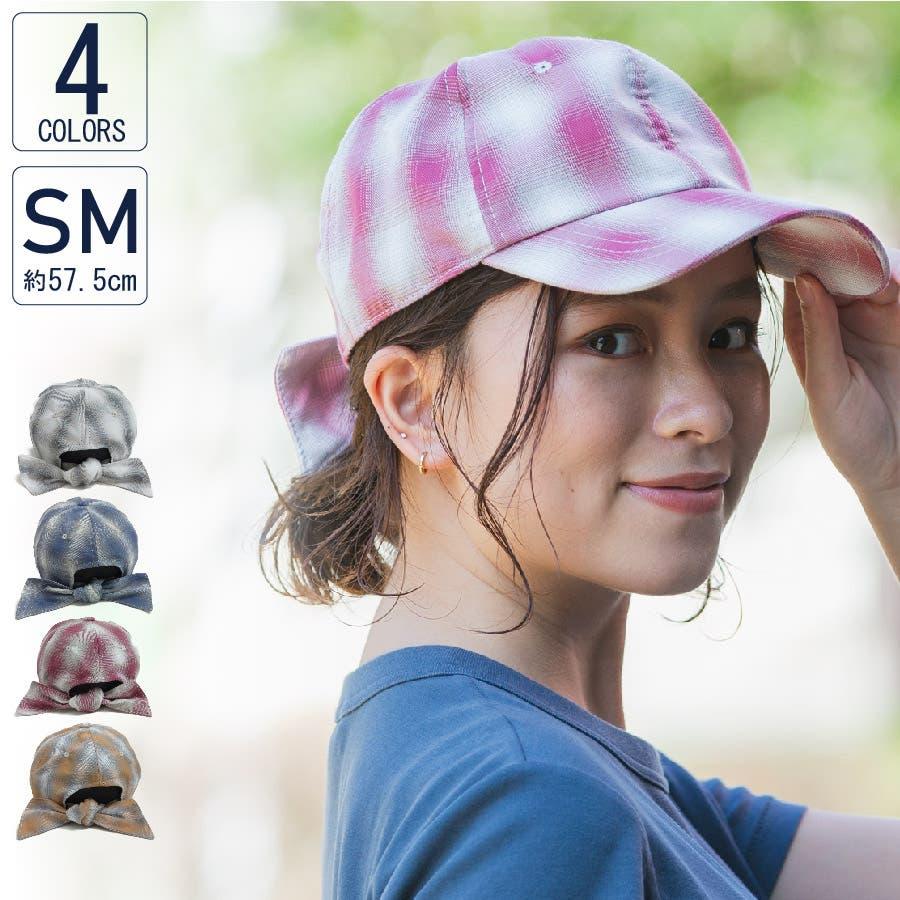 キャップ 帽子 レディース 春夏 UVカット オンブレチェックバックリボン VS3-100 1
