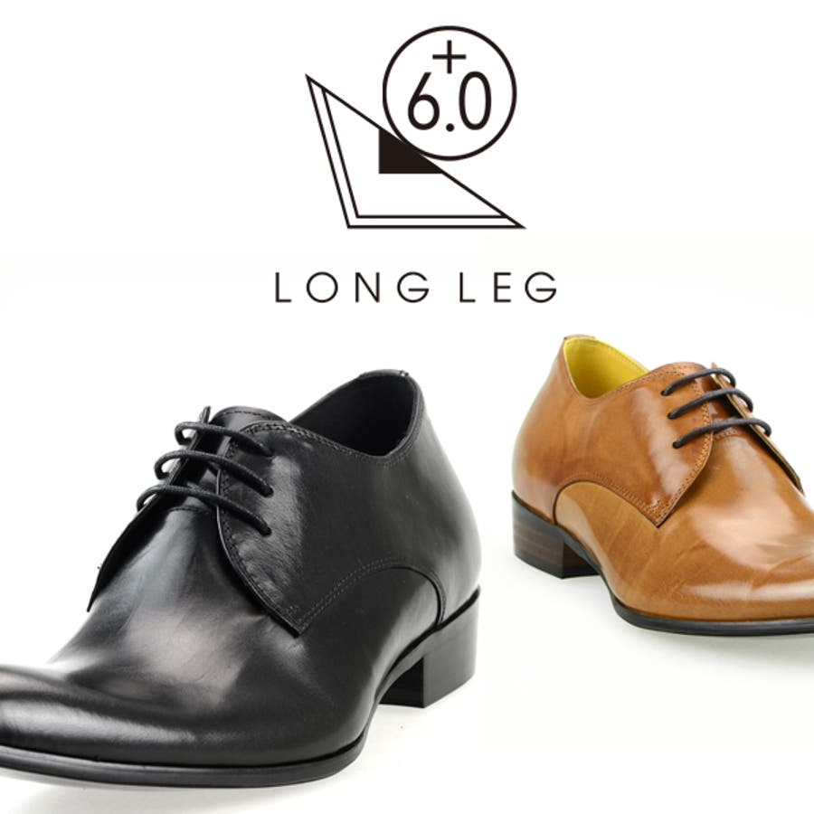 革靴 本革 LONG LEG[脚の長さを選ぶ時代]6.0cmUP