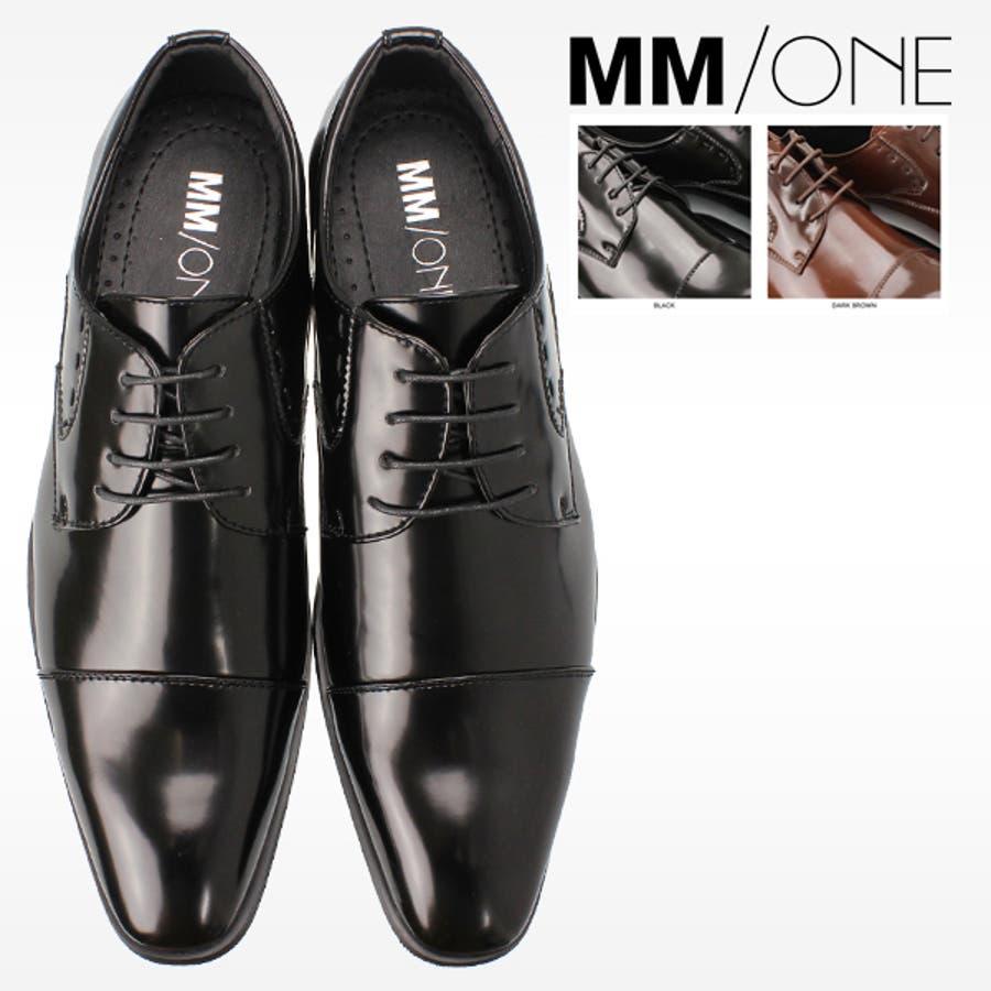 メンズ ストレートチップ ビジネスシューズ ロングノーズ メンズ レースアップ 紳士靴 外羽根 紳士靴 黒 茶 MPT117,2MM ONE エムエムワン 結婚式 礼服 靴 激安
