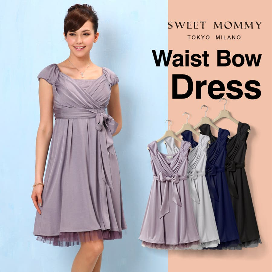 ウエストリボン フォーマル授乳ドレス《授乳服/マタニティ/半袖/ワンピース/マタニティ