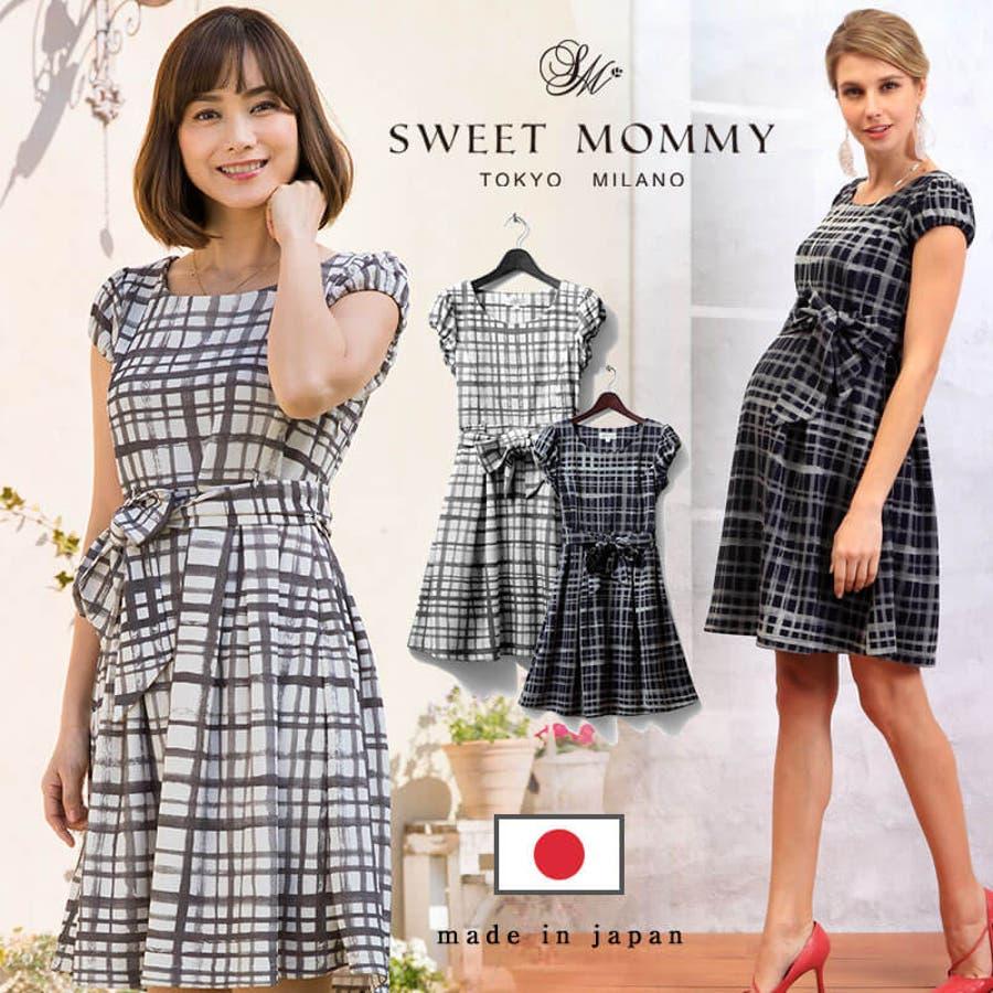 日本製ドレス 手書き風チェックプリント 授乳ワンピース《授乳服/半袖/フォーマル