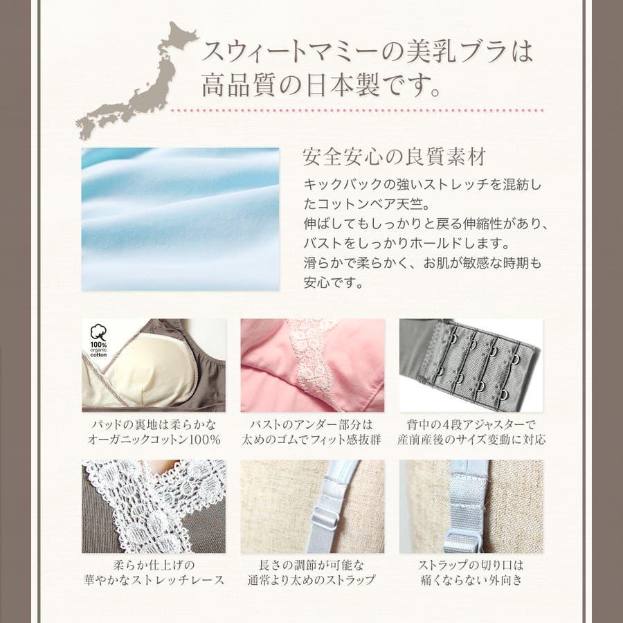 【人気No.1と同素材&同デザイン】大人かわいいレーシープリント授乳ブラジャー《授乳服/出産準備/授乳用ブラジャー/授乳ブラ/ブラジャー/インナー/下着》 4