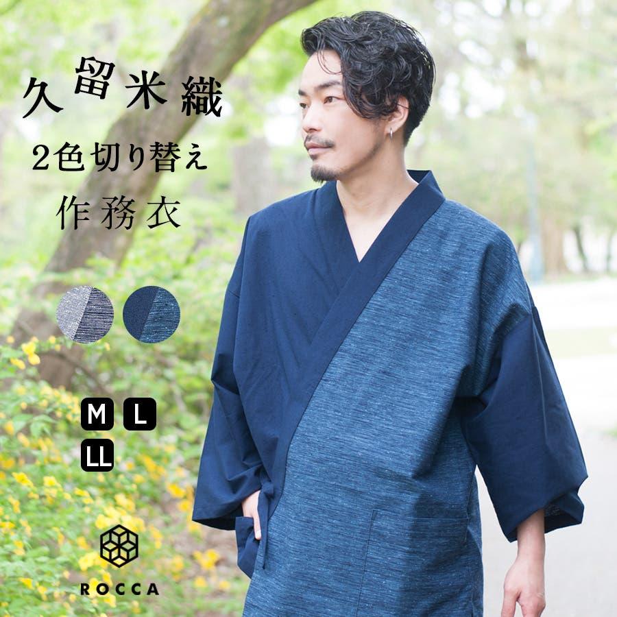 バイカラー切り替え作務衣 メンズ 日本製 久留米織 六花/ROCCA 1