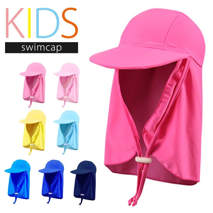 スイムキャップ 水泳帽 キッズ 1