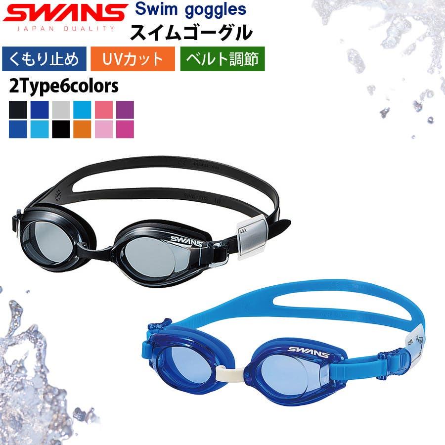 b82bef5b8e2 スイミングゴーグル キッズ 水中メガネ プール 水泳 ジム フィットネス 競泳用 海水浴 学校 スイミングスクール 子供
