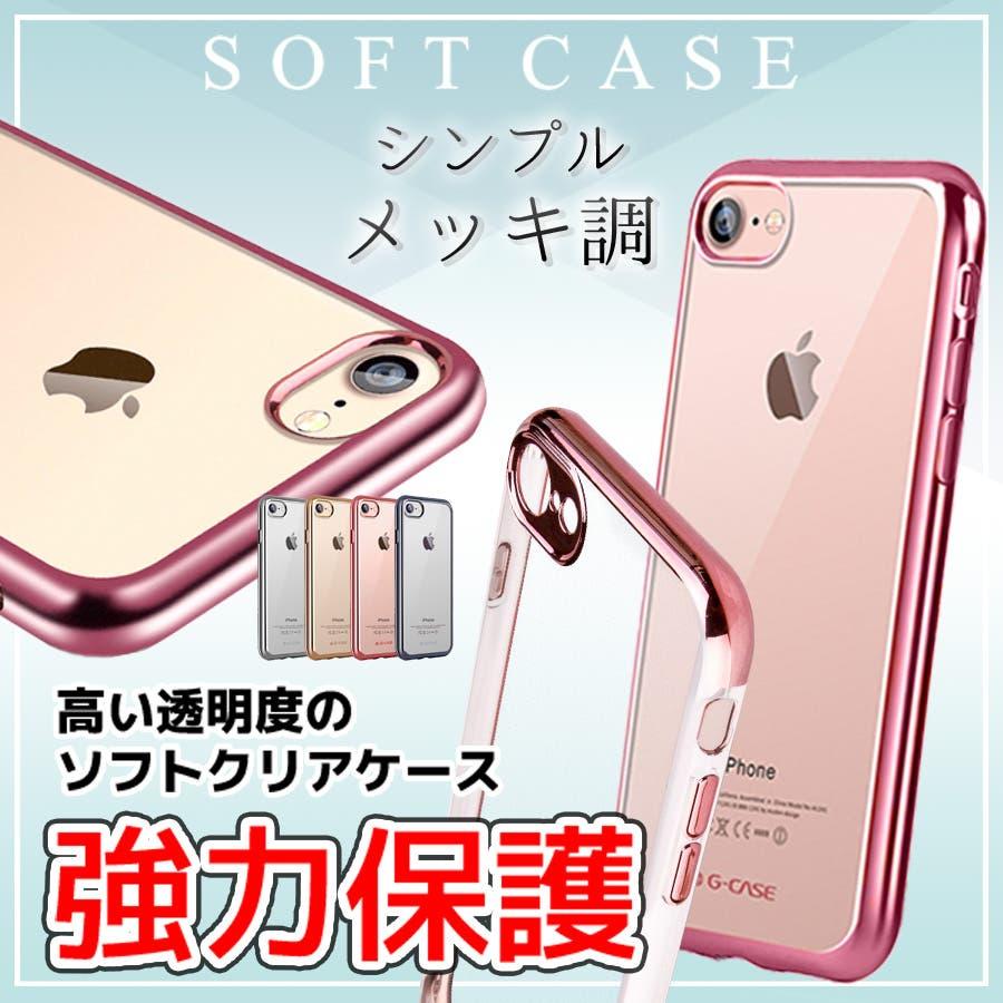 4d7205ccc0 iPhone7ケースiPhone7Plusクリアアイフォン7プラスアイフォン7アイホン7スマホカバーシンプルソフト透明