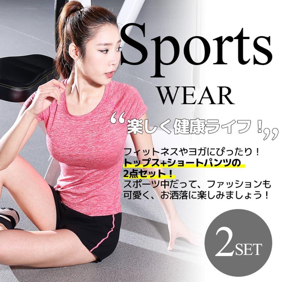 b8c00d364b2dd スポーツウェアレディース半袖Tシャツおしゃれ可愛いショートパンツ2点セットトップス上下セット