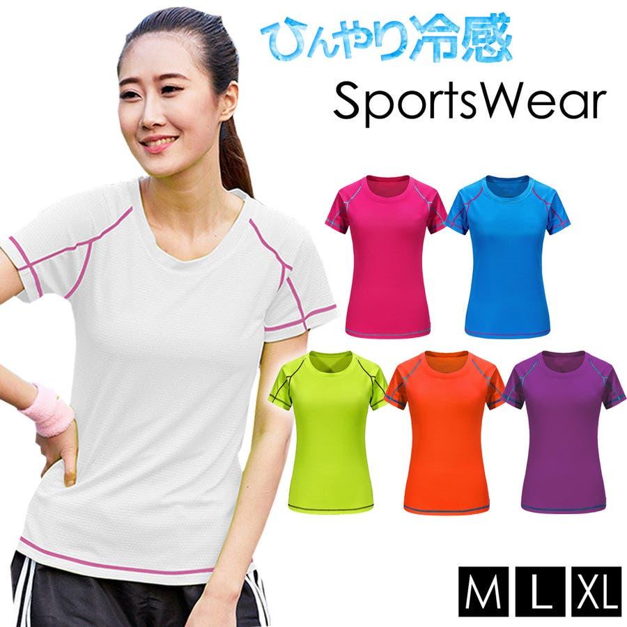 970705e242b スポーツウェア レディース 半袖 Tシャツ トップス 薄手 ストレッチ 通気性 機能性 ひんやり 冷感
