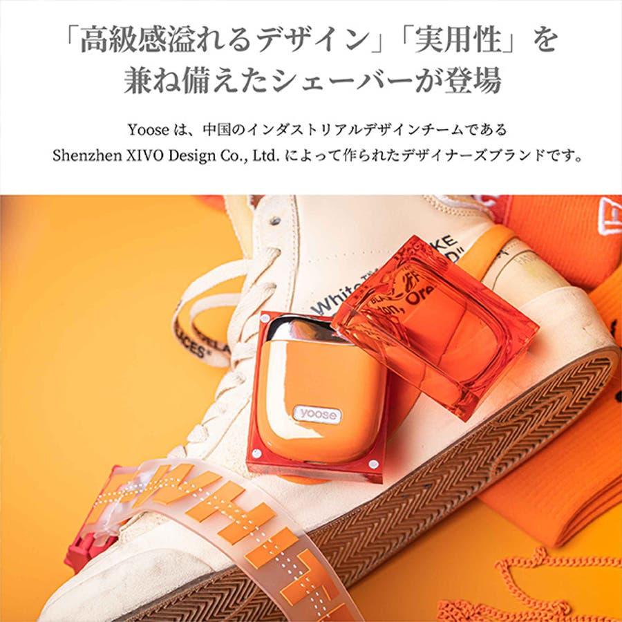 【セット品】シェーバー 小さい 手の平 サイズ Yoose ケースセット販売 おしゃれ スタイリッシュ 3