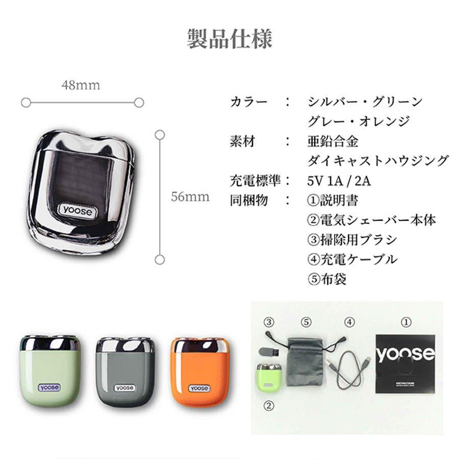 【セット品】シェーバー 小さい 手の平 サイズ Yoose ケースセット販売 おしゃれ スタイリッシュ 8