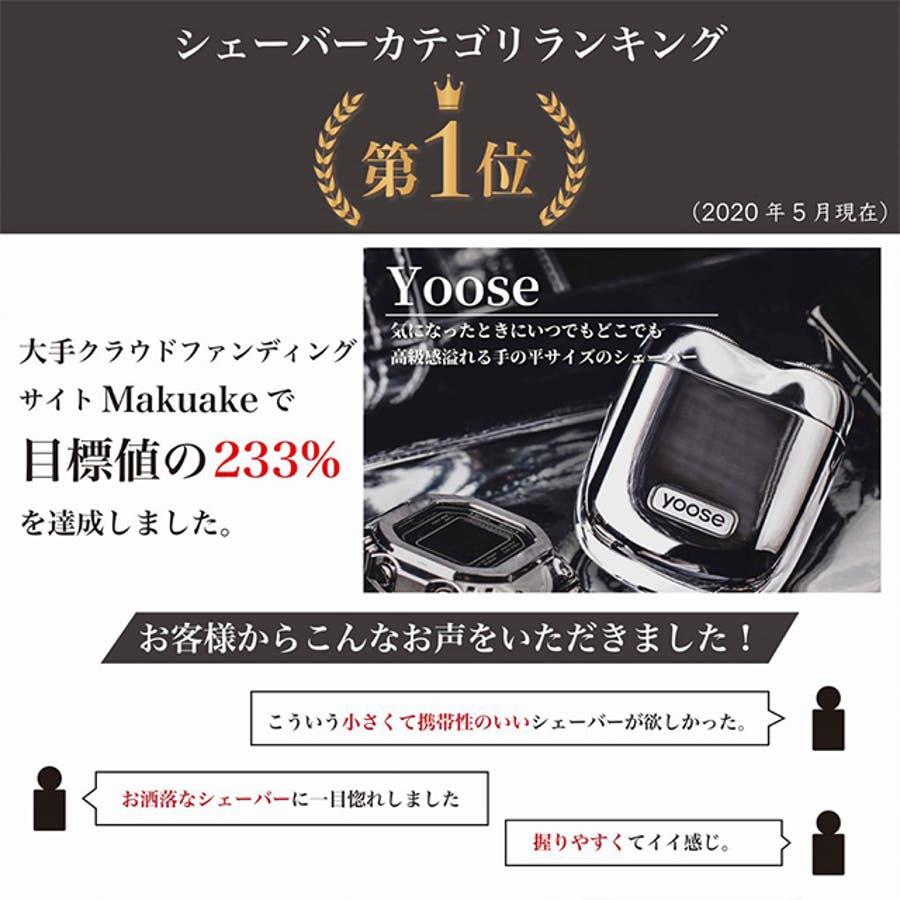 【セット品】シェーバー 小さい 手の平 サイズ Yoose ケースセット販売 おしゃれ スタイリッシュ 2
