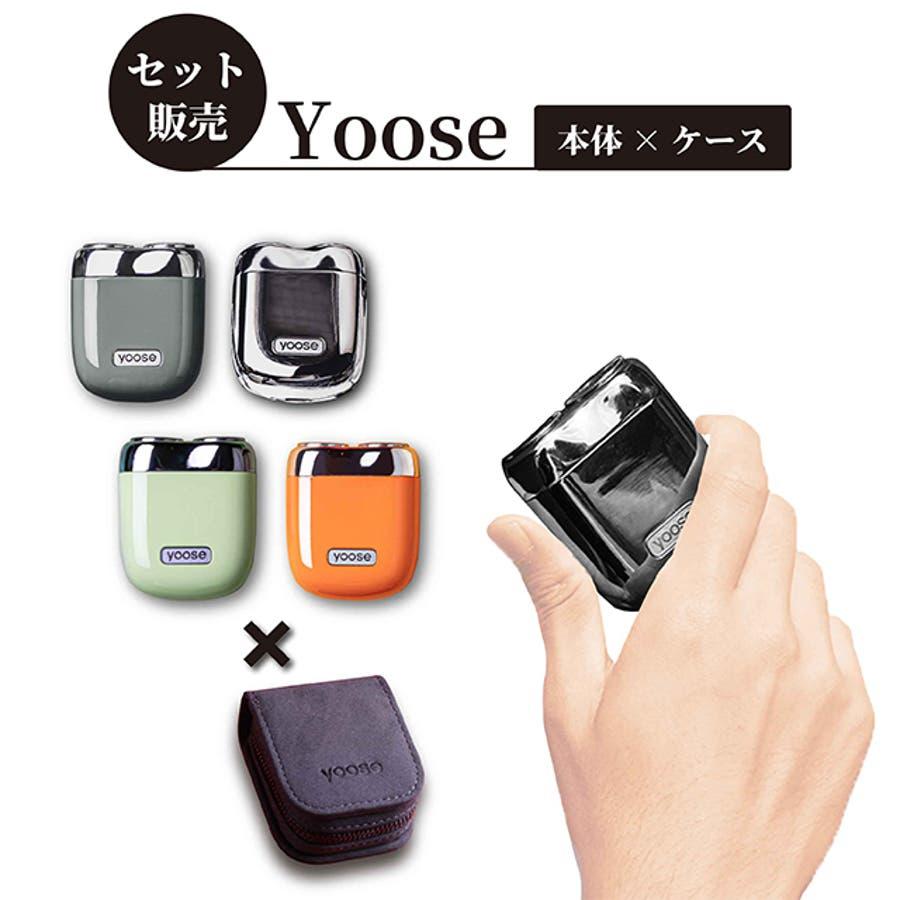 【セット品】シェーバー 小さい 手の平 サイズ Yoose ケースセット販売 おしゃれ スタイリッシュ 1