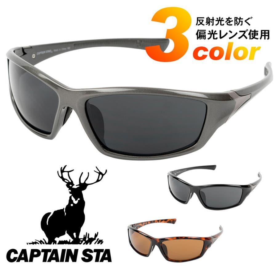 サングラス キャプテンスタッグ スポーツ CAPTAINSTAG【CS-006】 2