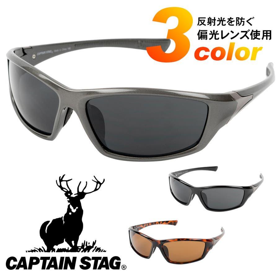 サングラス キャプテンスタッグ スポーツ CAPTAINSTAG【CS-006】 1