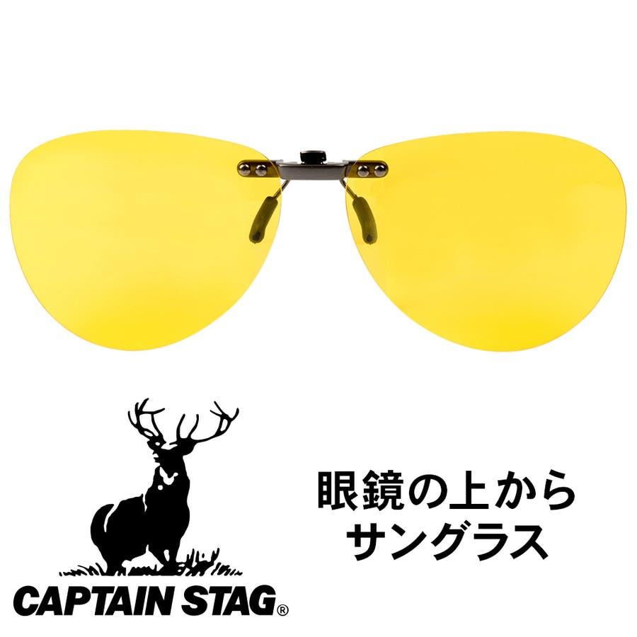 クリップオン サングラス キャプテンスタッグ アウトドア CAPTAINSTAG 偏光【CSC-004】 1