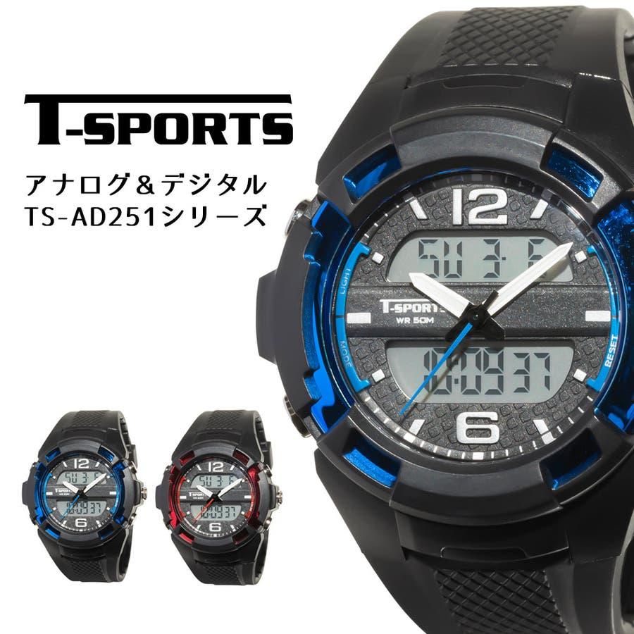 T-SPORTS ティースポーツ アナデジウオッチ 腕時計【TS-AD251】 1